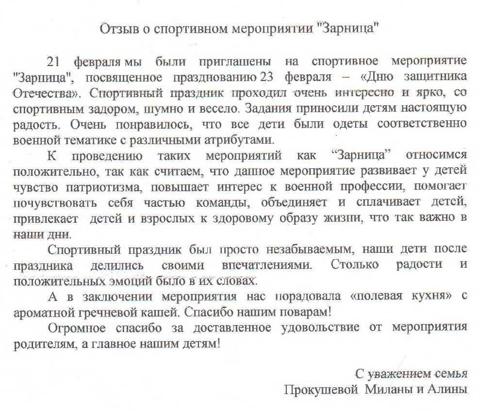 скан Зарница-001