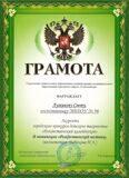 рождественский вестник-2014-Некрасова А.А.