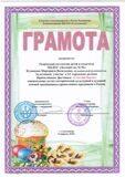 Грамота-001