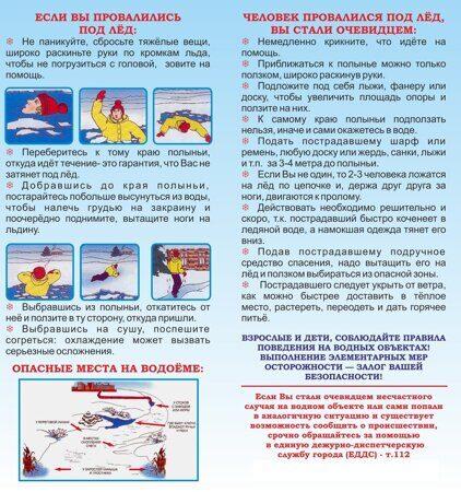 Правила безопасного поведения на водных объектах в период таянья льда на водоемах