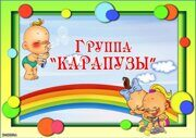 gr_karapuzy